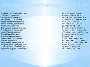 Первая Конституция СССР В декабре 1922 года Первый съезд Советов СССР утверди