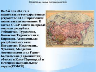 Образование новых союзных республик Во 2-й пол.20-х гг. в национально-государ