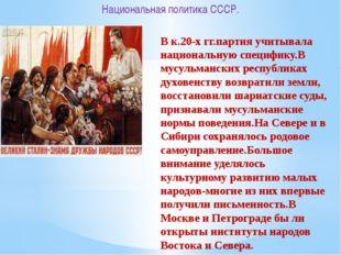 Национальная политика СССР. В к.20-х гг.партия учитывала национальную специфи