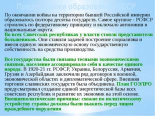 Предпосылки образования СССР По окончании войны на территории бывшей Российск