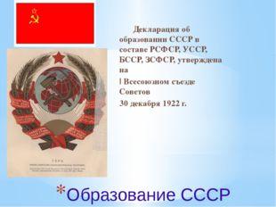 Образование СССР Декларация об образовании СССР в составе РСФСР, УССР, БССР,