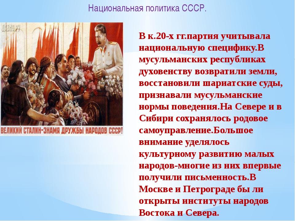 Национальная политика СССР. В к.20-х гг.партия учитывала национальную специфи...