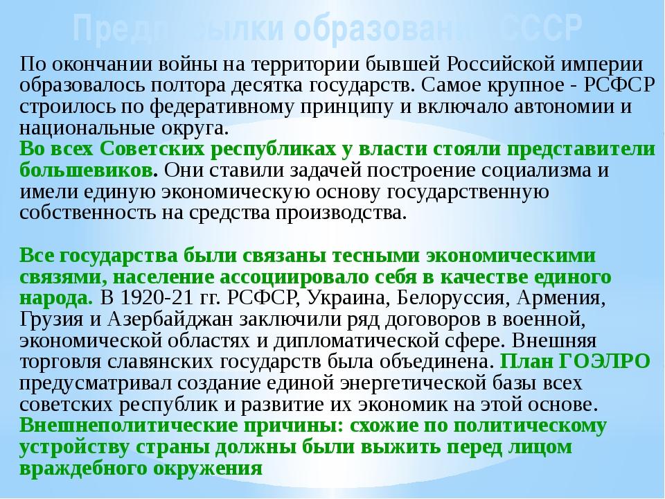 Предпосылки образования СССР По окончании войны на территории бывшей Российск...