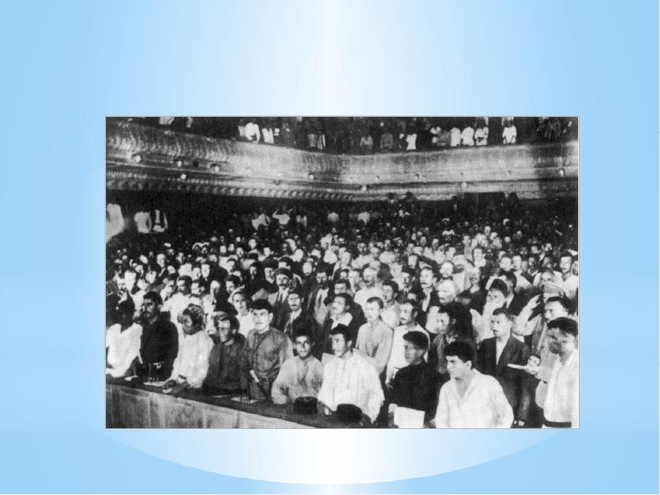 Первый съезд Советов СССР Москва. Большой театр. Декабрь 1922г.