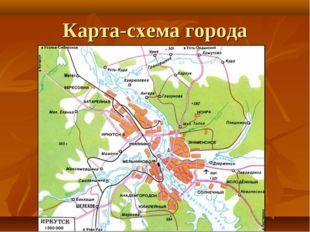 Карта-схема города