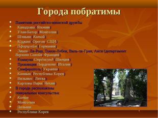 Города побратимы Памятник российско-японской дружбы Канадзава (Япония) Улан-Б