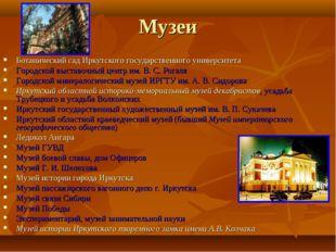 Музеи Ботанический сад Иркутского государственного университета Городской выс