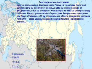 Географическое положение Иркутск расположен в Азиатской части России на терри
