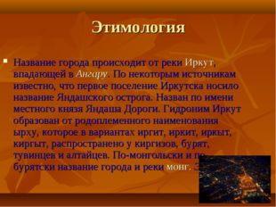 Этимология Название города происходит от реки Иркут, впадающей в Ангару. По н