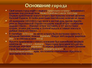 Основание города Своё начало город ведёт с первого Иркутского острога, заложе
