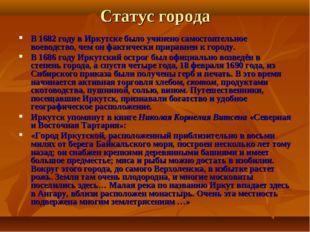 Статус города В 1682 году в Иркутске было учинено самостоятельное воеводство,