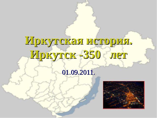 Иркутская история. Иркутск -350 лет 01.09.2011.
