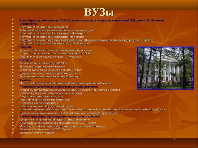 ВУЗы Всего в Иркутске сейчас работает 23 ВУЗа (включая филиалы), в которых, п...
