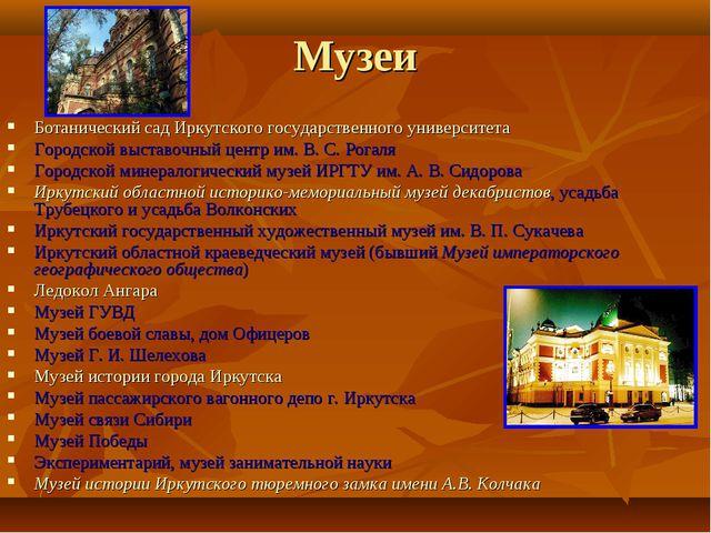 Музеи Ботанический сад Иркутского государственного университета Городской выс...