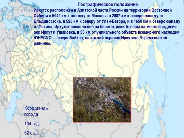 Географическое положение Иркутск расположен в Азиатской части России на терри...
