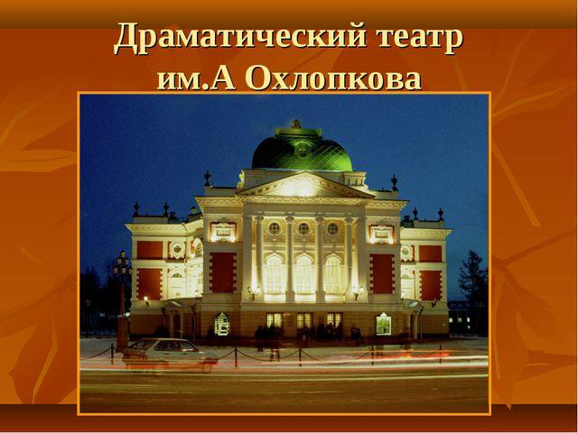 Драматический театр им.А Охлопкова