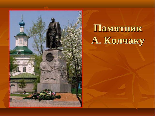 Памятник А. Колчаку