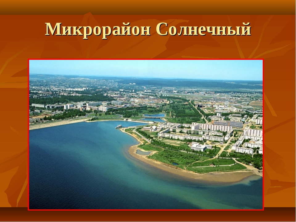 Микрорайон Солнечный