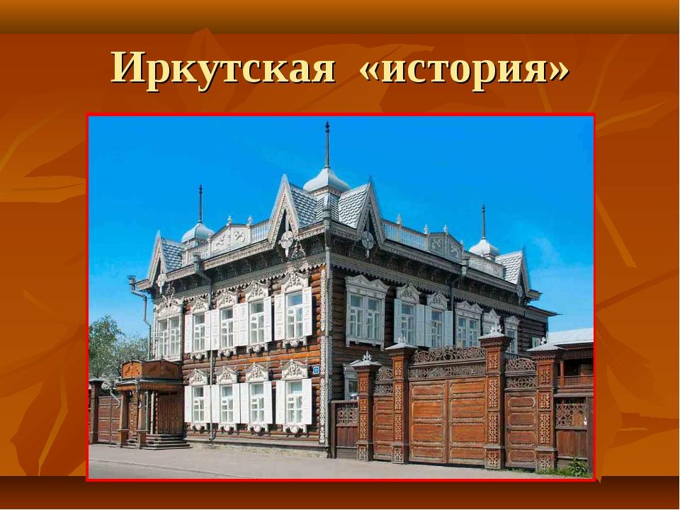 Иркутская «история»