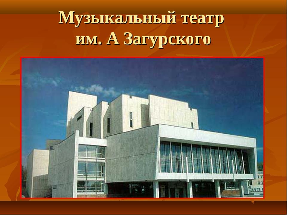 Музыкальный театр им. А Загурского