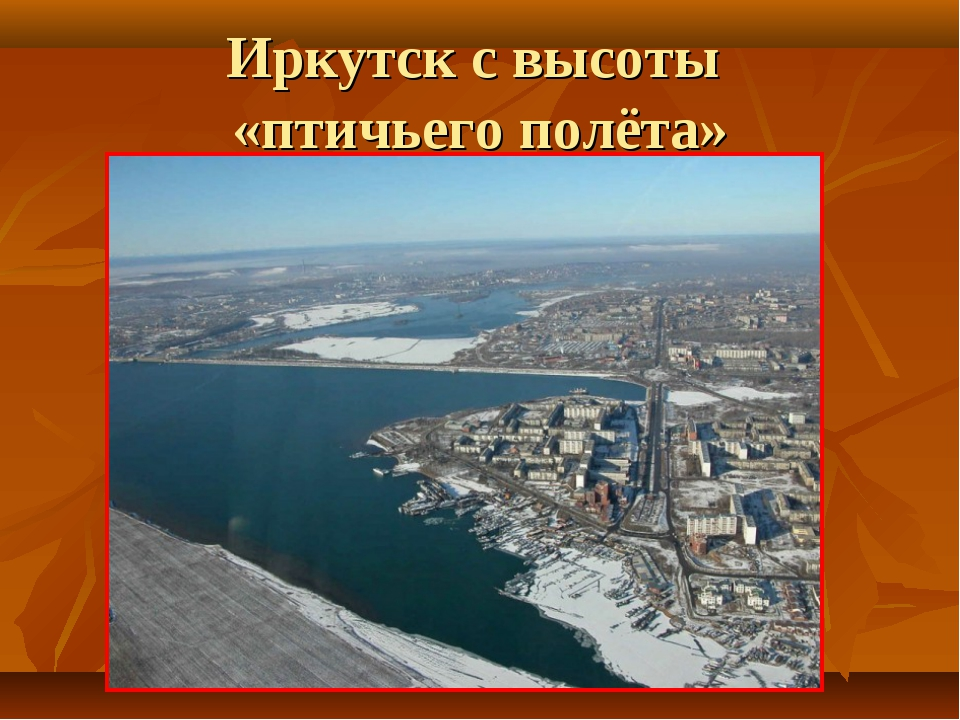 Иркутск с высоты «птичьего полёта»