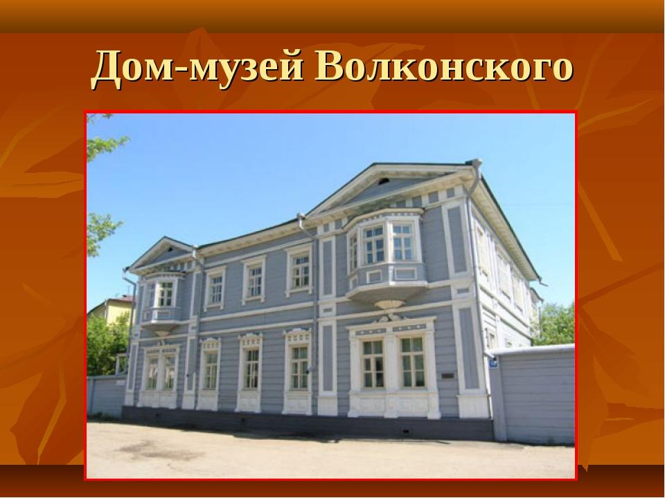 Дом-музей Волконского