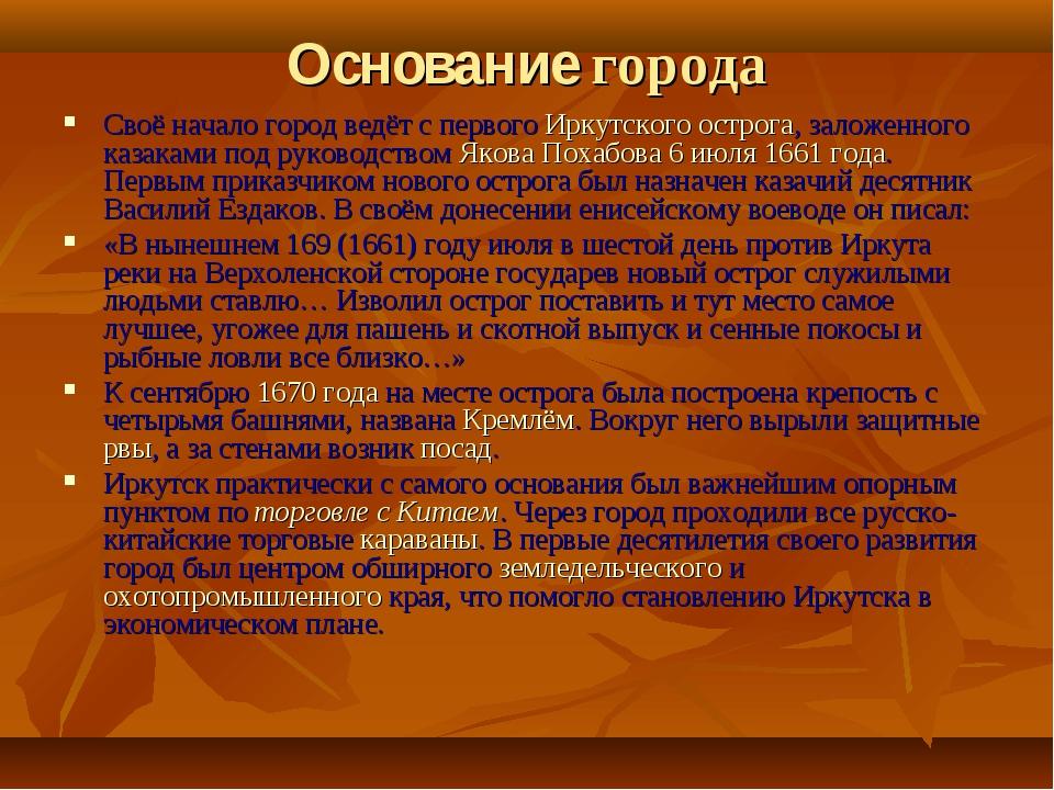 Основание города Своё начало город ведёт с первого Иркутского острога, заложе...
