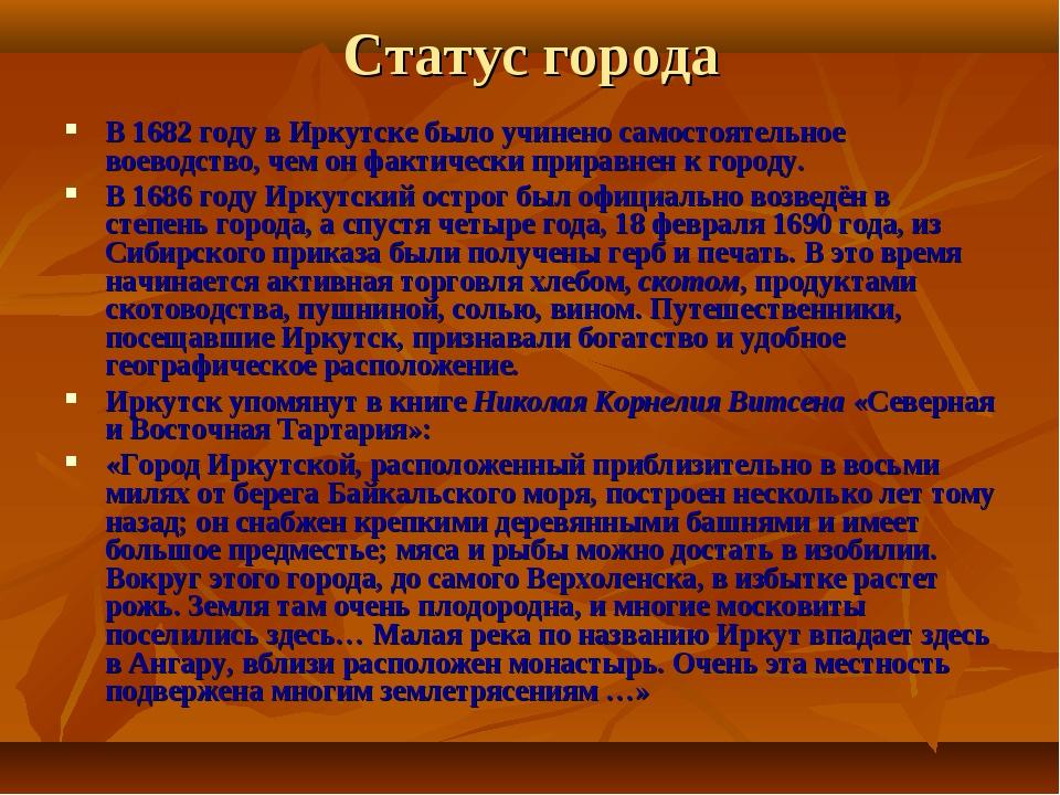 Статус города В 1682 году в Иркутске было учинено самостоятельное воеводство,...