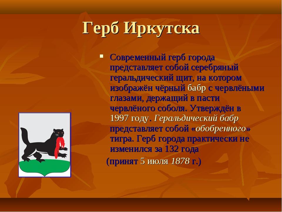 Герб Иркутска Современный герб города представляет собой серебряный геральдич...