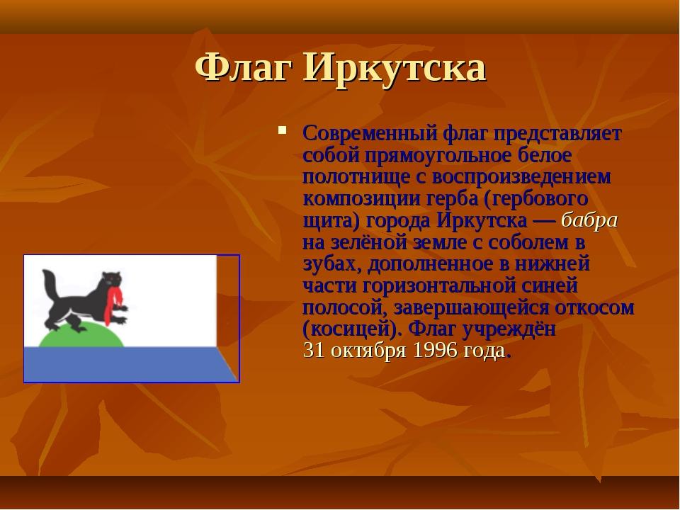 Флаг Иркутска Современный флаг представляет собой прямоугольное белое полотни...