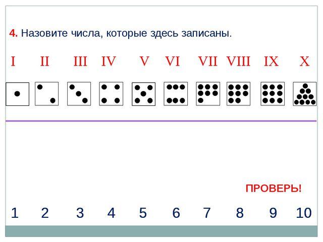 4. Назовите числа, которые здесь записаны. I II IV VII IX X III V VIII VI 1 2...