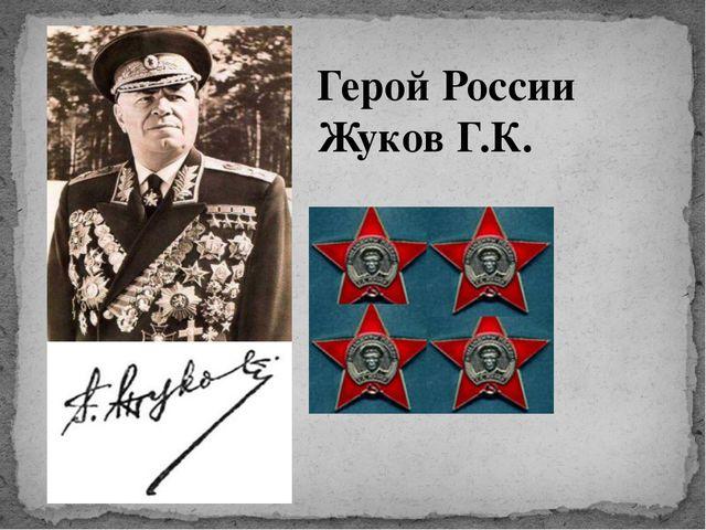 Герой России Жуков Г.К.