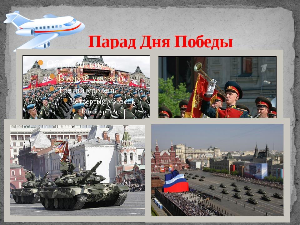 Парад Дня Победы