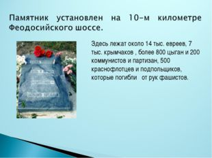 Здесь лежат около 14 тыс. евреев, 7 тыс. крымчаков, более 800 цыган и 200 ко