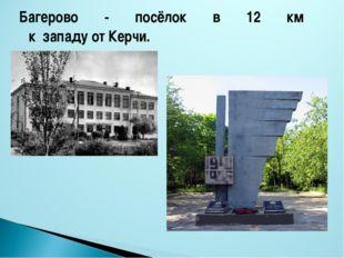 Багерово - посёлок в 12 км к западу от Керчи.