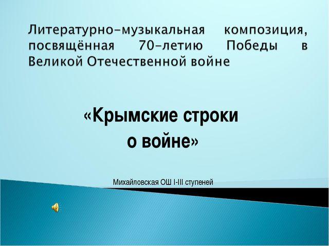 «Крымские строки о войне» Михайловская ОШ I-III ступеней