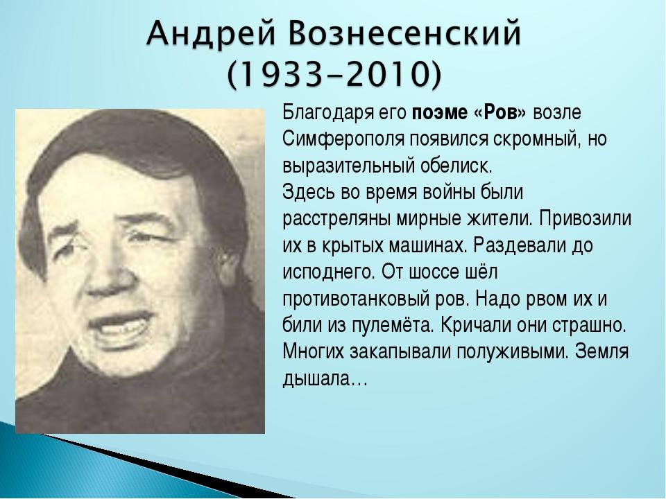 Благодаря его поэме «Ров» возле Симферополя появился скромный, но выразительн...
