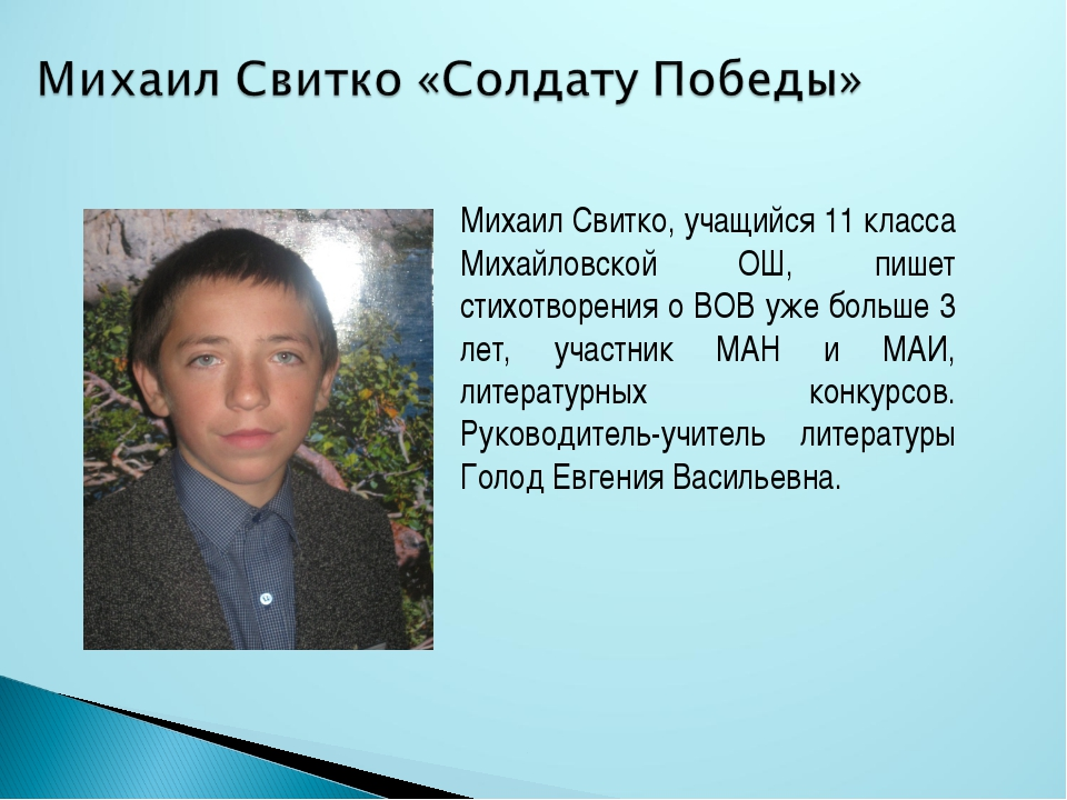 Михаил Свитко, учащийся 11 класса Михайловской ОШ, пишет стихотворения о ВОВ...