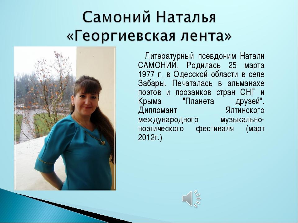 Литературный псевдоним Натали САМОНИЙ. Родилась 25 марта 1977 г. в Одесской...