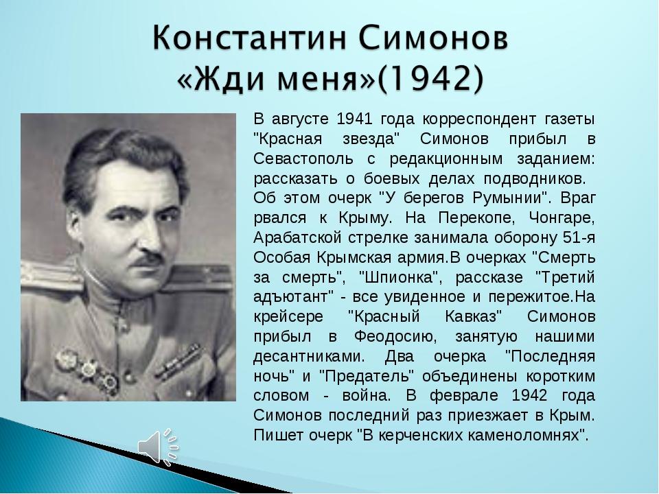 """В августе 1941 года корреспондент газеты """"Красная звезда"""" Симонов прибыл в Се..."""