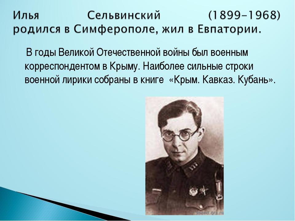 В годы Великой Отечественной войны был военным корреспондентом в Крыму. Наиб...