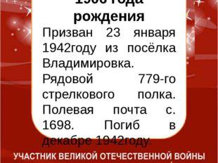 Агапов Федор Александрович 1906 года рождения Призван 23 января 1942году из