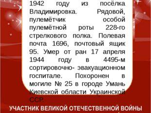 Артепов Платон Маркович 1910года рождения Призван на войну 2 февраля 1942 го