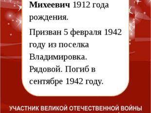 Бочкарев Климентий Михеевич 1912 года рождения. Призван 5 февраля 1942 году