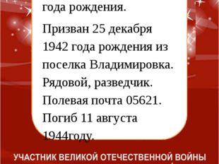 Бочкарев Леонид Андрианович 1924 года рождения. Призван 25 декабря 1942 года