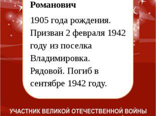Волков Влас Романович 1905 года рождения. Призван 2 февраля 1942 году из пос