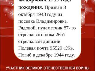 Ерлин Никон Федорович 1913 года рождения. Призван 8 октября 1943 году из пос