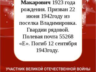Зыков Антип Макарович 1923 года рождения. Призван 22 июня 1942году из поселк