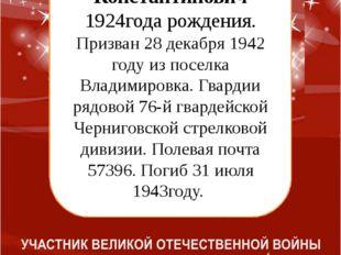 Кусов Матвей Константинович 1924года рождения. Призван 28 декабря 1942 году