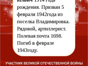Ленский Фалалей Ильич 1914 года рождения. Призван 5 февраля 1942года из посе